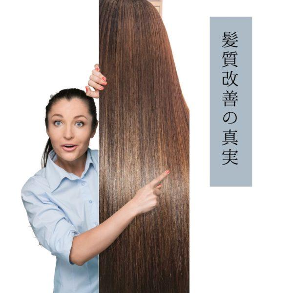 髪質改善ってよく聞くけどどういうこと?
